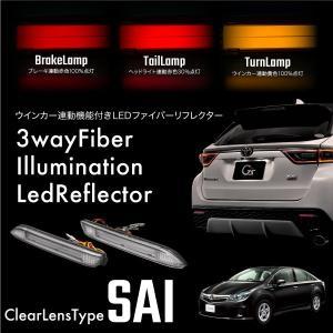 トヨタ SAI サイ AZK10 ファイバー LED リフレクター クリア 2色発光 レッド アンバー 連動 ウインカー ブレーキ ポジション _59928a|ksplanning