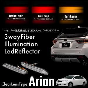 トヨタ アリオン ファイバー LED リフレクター クリア 2色発光 レッド アンバー 連動 ウインカー ブレーキ ポジション _59928b|ksplanning