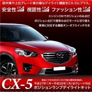 マツダ CX-5 ポジション デイライト キット 車検対応 全グレード LED CX5  あすつく対応 _59937|ksplanning