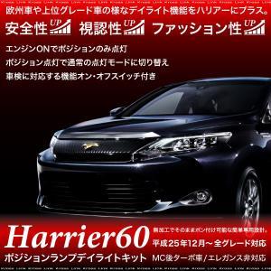 ハリアー 60系 ポジション デイライト キット 車検対応 LED トヨタ  あすつく対応 _59938|ksplanning
