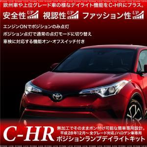 トヨタ CH-R ポジション デイライト キット 車検対応 全グレード LED TOYOTA CHR  あすつく対応 _59939|ksplanning
