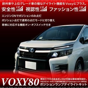 ヴォクシー 80系 ポジション デイライト キット 車検対応 LED トヨタ ボクシー VOXY  あすつく対応 _59940|ksplanning