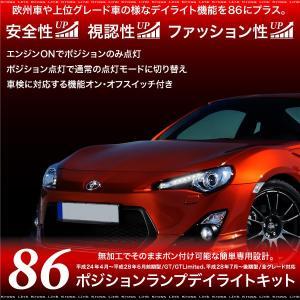 トヨタ 86 ポジション デイライト キット 車検対応 LED 専用パーツ  あすつく対応 _59941|ksplanning
