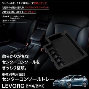 スバル レヴォーグ VM4 コンソールボックス トレイ ラバーマット付 トレー 小物入れ  _59953a|ksplanning
