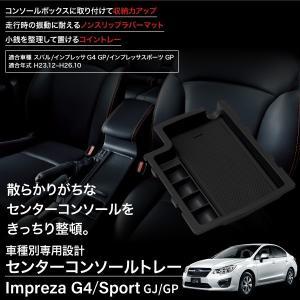 スバル インプレッサ G4/スポーツ コンソールボックス トレイ ラバーマット付 トレー 小物入れ  _59953b|ksplanning