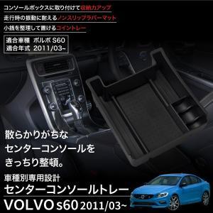 ボルボ S60 コンソールボックス トレイ ラバーマット付 トレー 小物入れ  あすつく対応 _59958|ksplanning