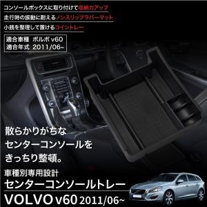 ボルボ V60 コンソールボックス トレイ ラバーマット付 トレー 小物入れ VOLVO  あすつく対応 _59958a|ksplanning
