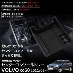 ボルボ XC60 コンソールボックス トレイ ラバーマット付 トレー 小物入れ VOLVO  あすつく対応 _59958b|ksplanning