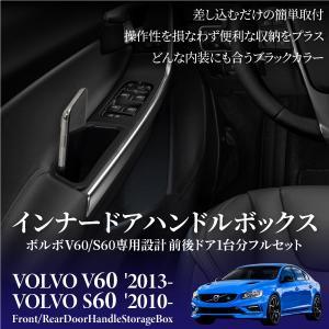 ボルボ V60 S60 インナードアハンドルボックス ブラック 4個 コンソール ドアポケット  あすつく対応 _59959|ksplanning
