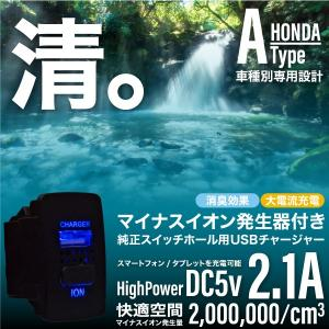 ホンダ 汎用 純正スイッチポート用 USBチャージャー 2.1A 5V 充電 空気清浄機能 スマホ ...