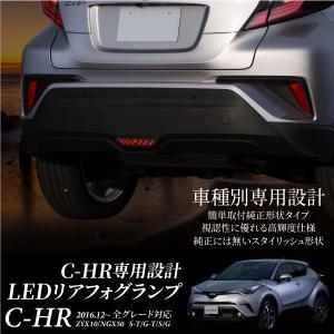 トヨタ C-HR LED バックフォグ ブレーキ連動 CHR 専用パーツ リアフォグランプ  あすつく対応 _59983|ksplanning