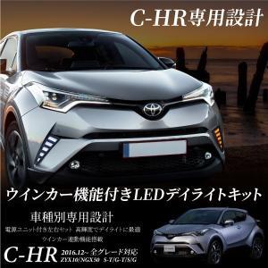 トヨタ C-HR LED デイライト ウインカー連動 全グレード TOYOTA CHR 専用パーツ  あすつく対応 _59985|ksplanning