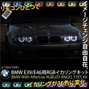 BMW E39/E46用RGBLEDイカリングキット _59010|ksplanning