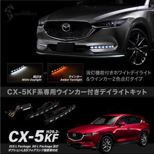 CX-5 KF系後期型 専用 ウインカー付き LED デイライトキット 2色点灯 純白色/アンバー あすつく対応 _59993|ksplanning