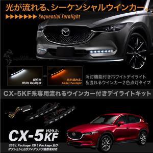 CX-5 KF系後期型 専用 ウインカー付き LED デイライトキット シーケンシャル あすつく対応 _59994|ksplanning
