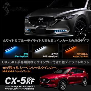 CX-5 KF系後期型 専用 ウインカー付き LEDデイライトキット シーケンシャル 3色切り替え あすつく対応 _59995|ksplanning