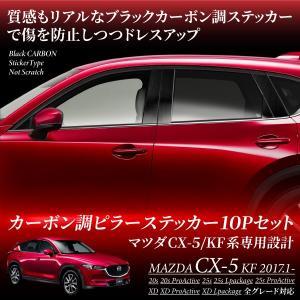 CX-5 KF系専用 カーボン調 ピラーステッカー ブラック 前後ドア 10PCS ドアピラー  あすつく対応 _59996|ksplanning