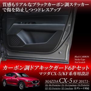 CX-5 KF系専用 カーボン調 ドアキックガードステッカー 黒 前後ドア6P インナードア あすつく対応 _59997|ksplanning