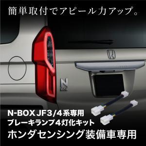 N-BOX JF3 JF4 センシング装着車専用 ブレーキランプ 4灯化キット 全灯化 テールランプ...