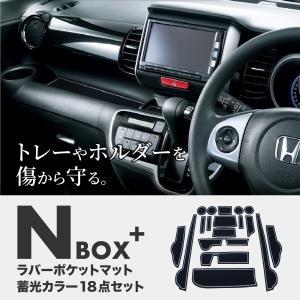 N-BOX+ JF1 JF2 ラバーポケットマット18点 ブラック/蓄光ライン  ラバーマット 内装...