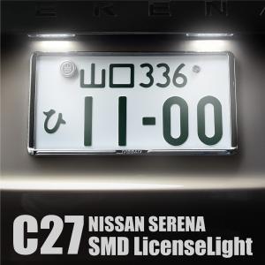 セレナ C27 パーツ LED ナンバー灯 ライセンスランプ SMD 6500k ホワイト 2個  ...