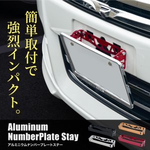 ナンバーステー ナンバープレート 角度調整 アルミ製 フロント ナンバープレートステー ナンバーフレ...
