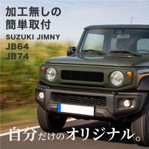 ジムニー jb64 ジムニーシエラ jb74 フロントグリル 未塗装 メッシュグリル グリルカバー ...