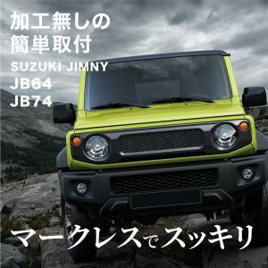 ジムニー jb64 ジムニーシエラ jb74 フロントグリル マットブラック グリル メッシュグリル...