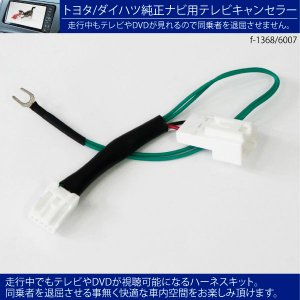 ◆このケーブルを使用する事により、  走行中でもテレビが視聴可能になります。  ◆DVD再生機能搭載...