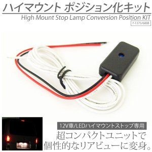 ハイマウントストップランプ ポジション 連動ユニット 汎用  明るさ調整機能 ON OFF機能 12V LED ハイマウント専用   _28180(6008)|ksplanning