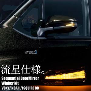 シーケンシャルウインカー LED ドアミラーウィンカー シーケンシャルウィンカー ヴォクシー ノア ...