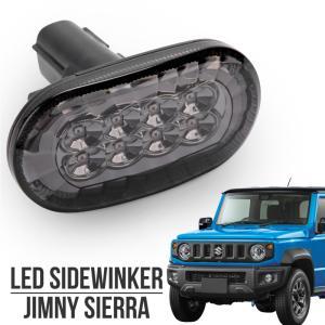 ジムニーシエラ JB43 JB74 LED サイドウインカー サイドマーカー コーナーウインカー ス...