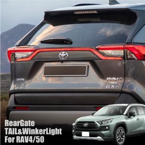 トヨタ RAV4 50系 バックドア ガーニッシュ LED テールランプ ブレーキランプ ウインカー...