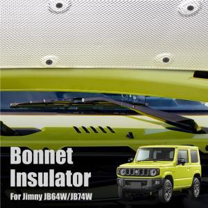 ジムニー JB64 ジムニーシエラ JB74 ボンネットインシュレーター エンジン遮音カバー ヒート...
