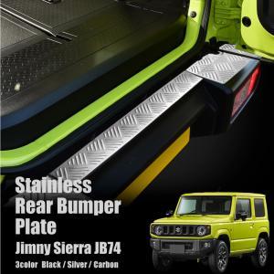 ジムニーシエラ JB74 リアバンパー プレート 3P 縞鋼板 縞板 ステンレス リアバンパーステッ...