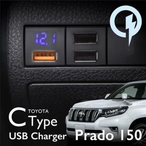 ランドクルーザー プラド 150系 後期 増設 充電 QC3.0 USBポート 急速充電 高速充電 ...