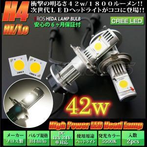 LEDヘッドライトキット CREE 42W 1800LM H4 Hi/Lo切替 ブロス製 _27075|ksplanning
