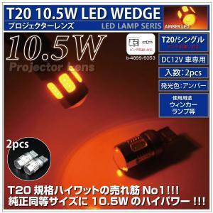 T20 10.5W LED バルブ アンバー ウインカー 等に _23173|ksplanning