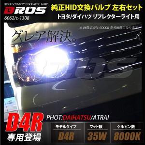 HID D4R専用/35W/8000K アトレー 等に最適 トヨタ/ダイハツ リフレクターライト用 純正HID交換バルブ セット/ブロス製  _32623(6062)|ksplanning