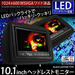 ヘッドレストモニター 10.1インチ iphone 連動 HDMI/USB LED/液晶 ワイド画面 ブラックレザー 8ch/分配器 左右セット/黒  _92257 ksplanning