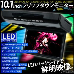 10.1インチ 最新LED液晶フリップダウンモニター/DVD スピーカー内臓 _43107|ksplanning
