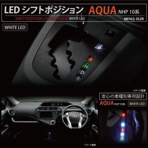 トヨタ アクア LED シフトポジション ホワイト イルミネーション 白 TOYOTA AQUA nhp10 パーツ 内装 シフトノブ イルミ _59129