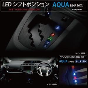 トヨタ アクア 10系 NHP LED シフトポジション 青 ブルー 車 カスタム パーツ 内装 光る インテリア イルミネーション _59130