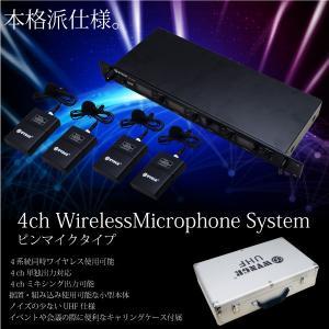 ピンマイク ワイヤレスピン マイクセット 4ch UHF 対応受信機 ハンズフリー   _73012