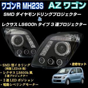 スズキ (AZワゴン)レクサス3連プロジェクタータイプSMDダイヤモンドリングプロジェクターヘッドライト クロームタイプクリスタルアイ ワゴンR MH23S