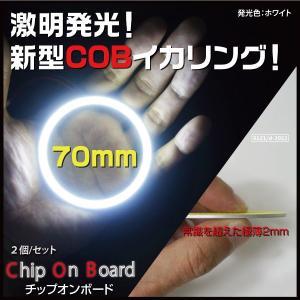 LED COB イカリング 70mm 白/ホワイト 極薄/爆光 2個セット _26203|ksplanning