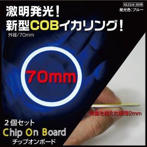 LED COB イカリング 70mm 青/ブルー 極薄/爆光 2個セット _26207|ksplanning