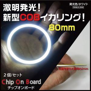LED COB イカリング 80mm 白/ホワイト  2個セット _26204|ksplanning