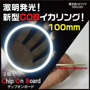LED COB イカリング 100mm 白/ホワイト  2個セット _26205|ksplanning