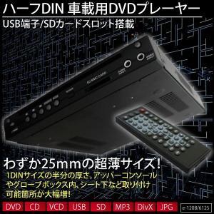 ハーフDIN 車載DVDプレーヤー USB/SD/DVD/CD対応 MP3ファイル 映像 音楽 再生機能 12V車用 _43098(6125)|ksplanning